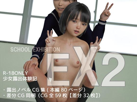 【エロ同人】SCHOOL EXHIBITION EX2のアイキャッチ画像